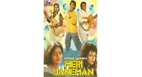 meri janeman movie songs 1992 download meri janeman mp3 songs